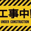 手抜き工事を見抜く為の5つの黄色信号
