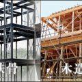 鉄骨建築と木造建築の違いは何?メリット、デメリットを説明