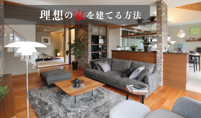 【永久保存】山口市で理想の家を建てる方法 山口市で住宅、家作りのことならおうちナビ ヘッダー画像 1