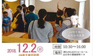 【忠建】家作りセミナーのお知らせ 12月2日(日) 山口市おうちナビ 住宅情報のことなら バナー画像