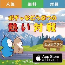 どうぶつラン ゲームアプリ