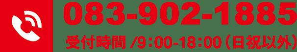083-902-1885 受付時間/9:00-18:00(日祝以外)