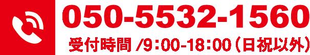 050-5532-1560 受付時間/9:00-18:00(日祝以外)