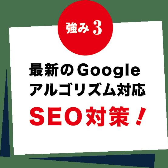 強み3 最新のGoogleアルゴリズム対応 SEO対策!