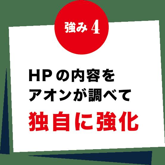 強み4 HPの内容をアオンが調べて独自に強化