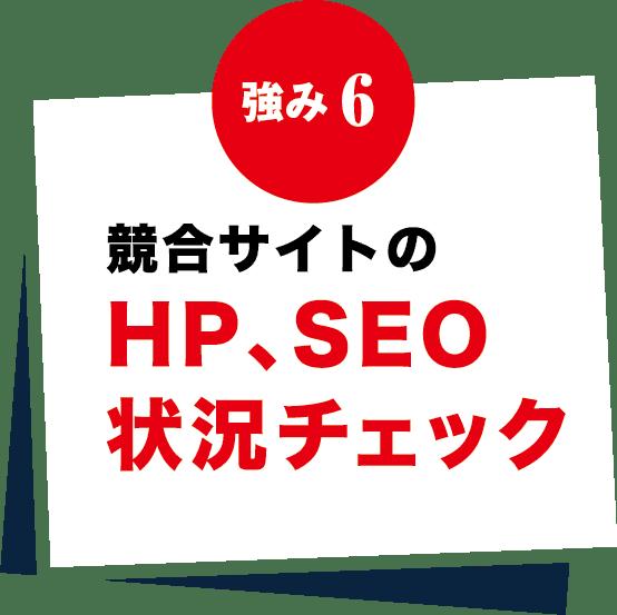 強み6 競合サイトのHP、SEO状況チェック