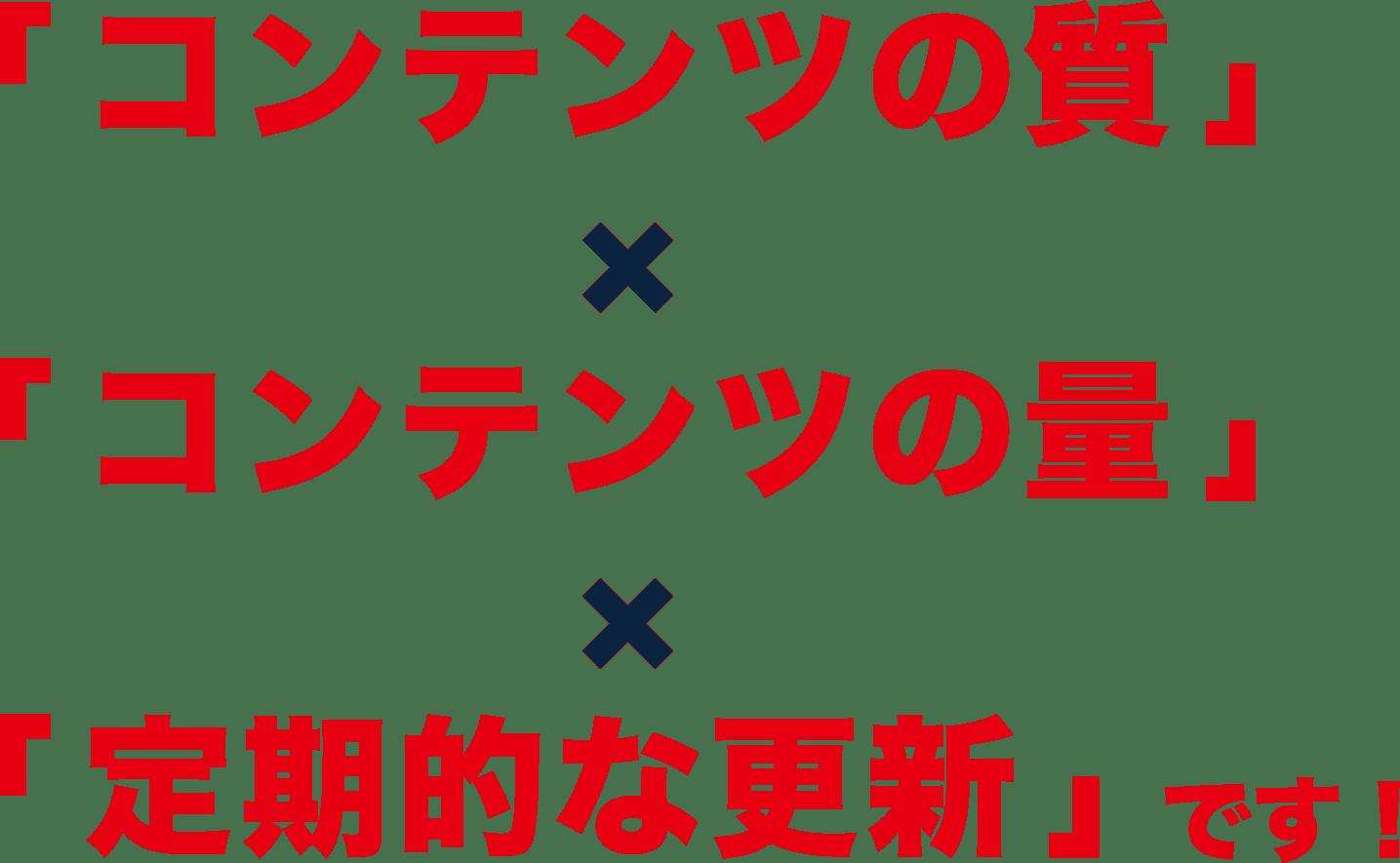 「コンテンツの質」×「コンテンツの量」×「定期的な更新」です!