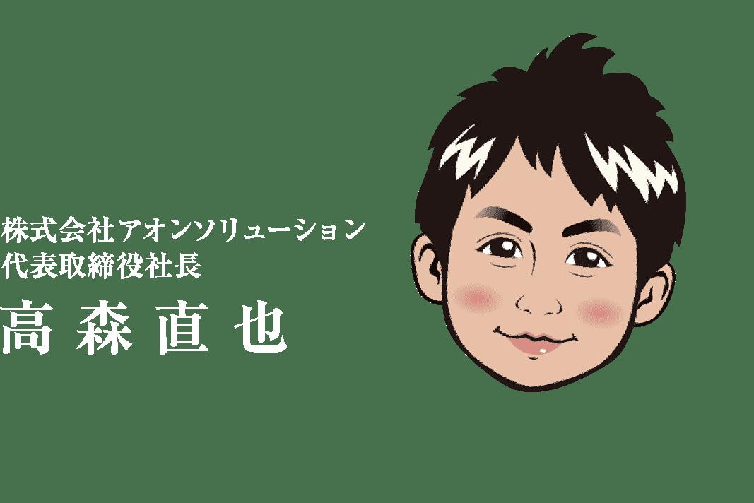 株式会社アオンソリューション代表取締役社長 高森直也
