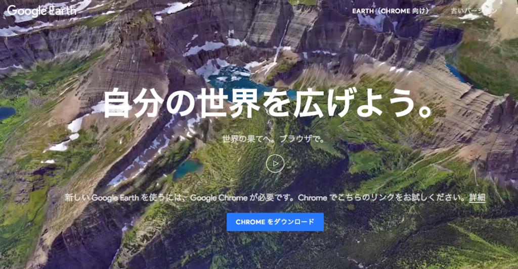 google アースサービス 画像