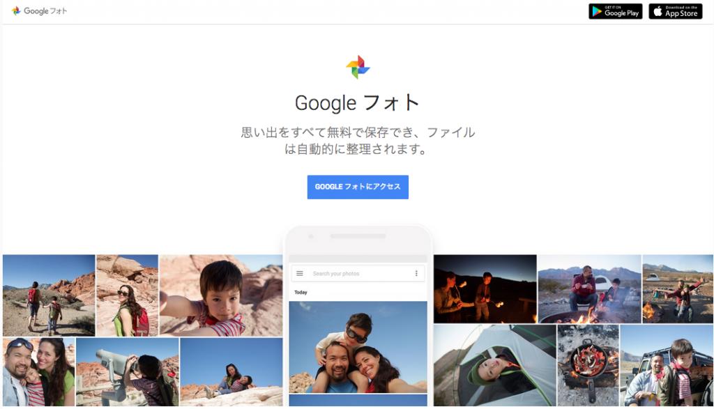 google フォトサービス 画像
