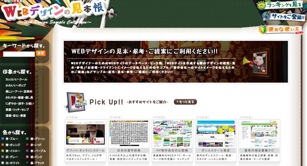 webデザイン集