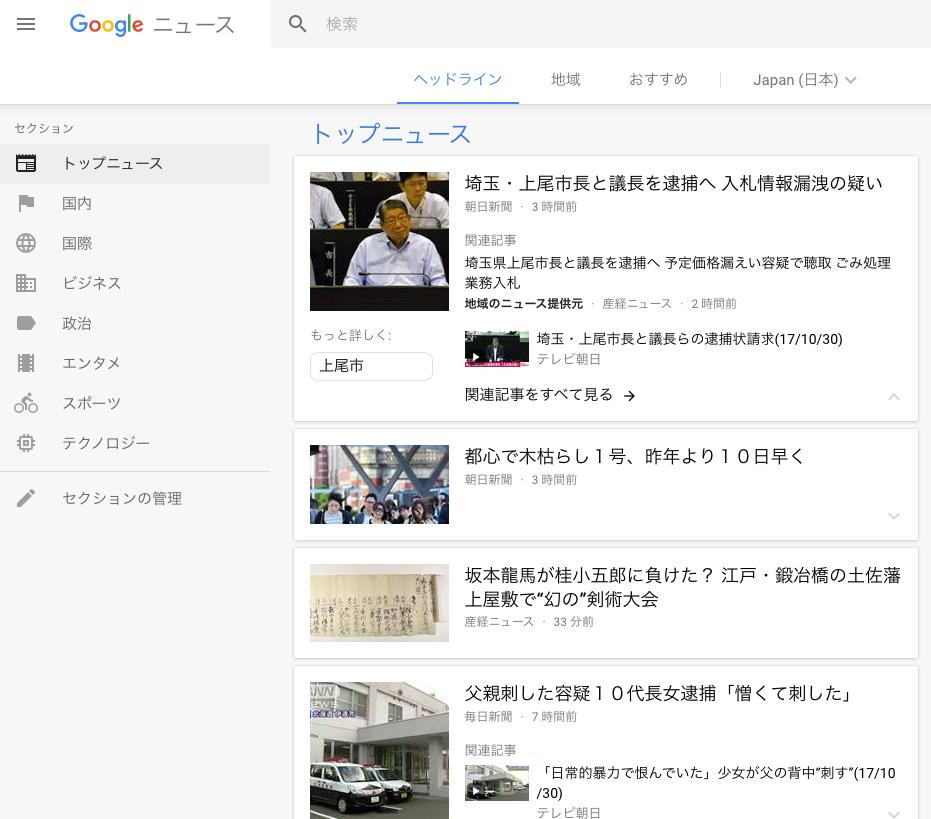 google ニュースサービス 画像