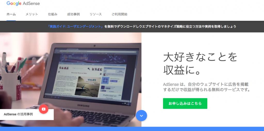 google アドセンスサービス 画像