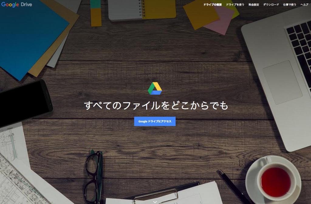 google ドライブサービス 画像