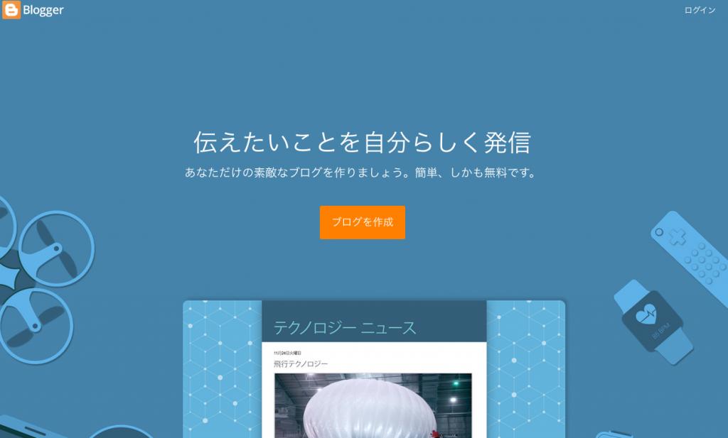google bloggerサービス 画像