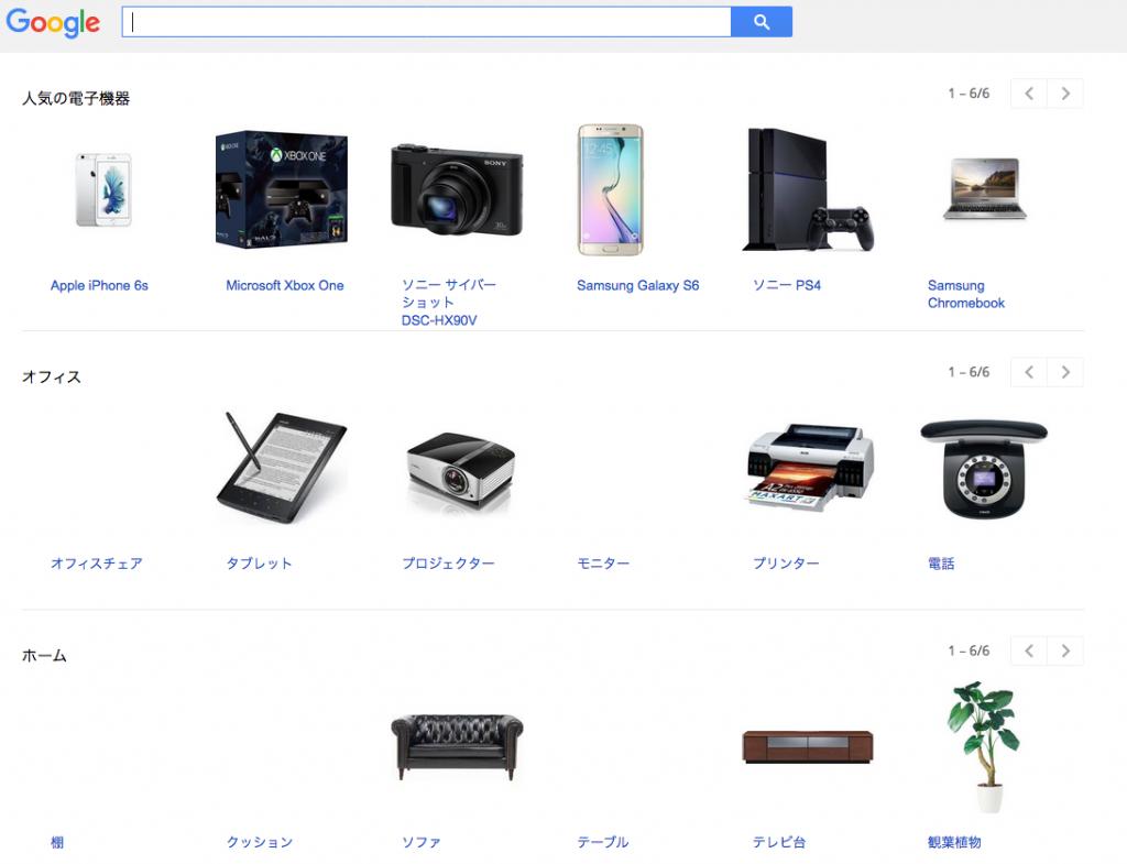 google ショッピングサービス 画像