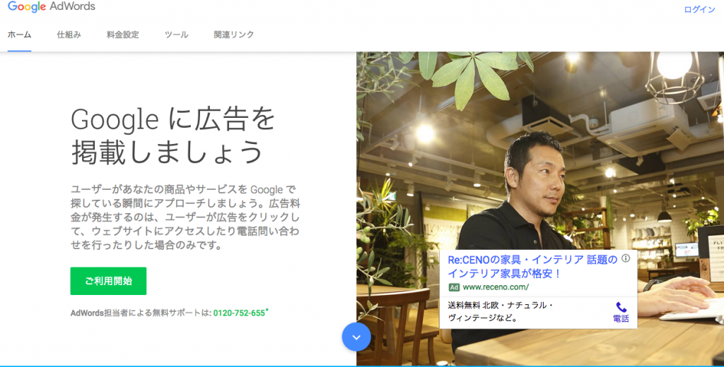 google アドワーズサービス 画像