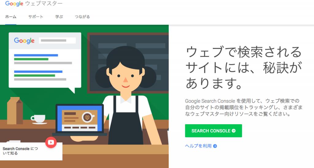 google webマスターツールサービス 画像